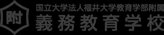 国立大学法人福井大学教育学部附属 義務教育学校
