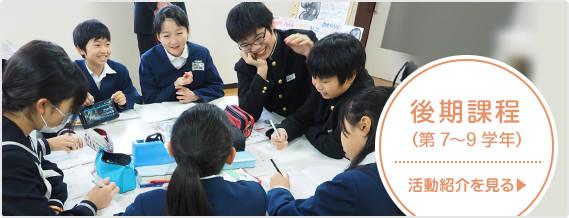後期課程(第7〜9学年)