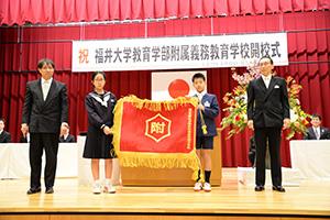附属 義務 学部 学校 教育 教育 福井 大学 教育学部附属義務教育学校中央棟の竣工記念式典を行いました。 |