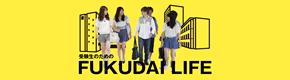 FUKUDAI LIFE