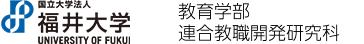 福井大学教育学部