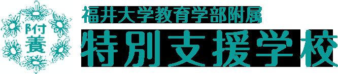 福井大学教育学部附属 特別支援学校