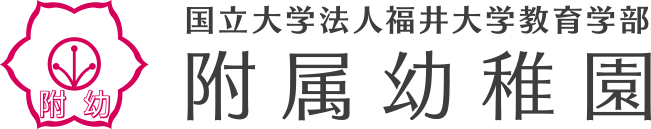 福井大学教育学部附属幼稚園